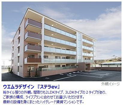 新着賃貸16:佐賀県鳥栖市原町の新着賃貸物件
